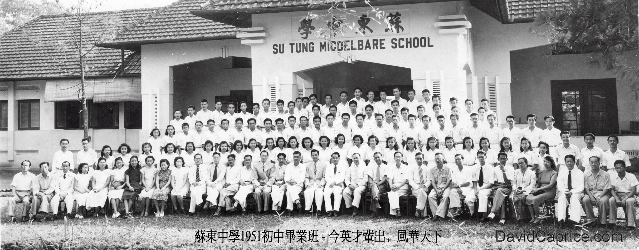苏东中学1951初中毕业班师生合影, Su Tung Middle School Junior High Graduation 1951