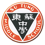 苏东中学校徽, Su Tung Middle School - Badge